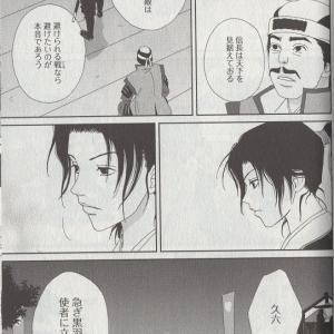 ☆単行本9巻 アシガール第六十一戦(雑誌では六十二戦)☆