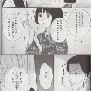 ☆単行本9巻 アシガール第六十戦(雑誌では六十一戦)☆