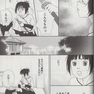 単行本9巻 アシガール第六十二戦☆