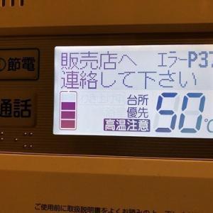 うわっ! 三菱エコキュートが壊れた~~。