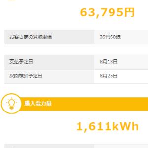 7月も太陽光発電で儲けさせていただきました。