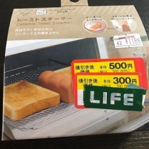 トーストスチーマーって イイね!