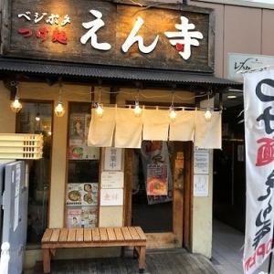 新橋「麺屋武一」と池袋「えん寺」でラーメンつけ麺!