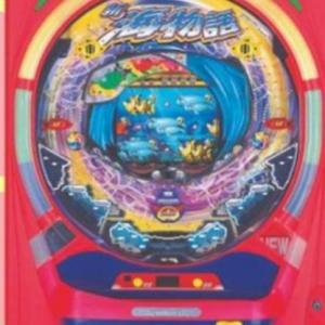歴代一番売れたパチンコとその販売台数は?裏モノ『新海物語』で30万発超えを記録したパチンコ屋。