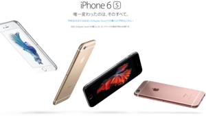 iPhone6s機種変更思案中!