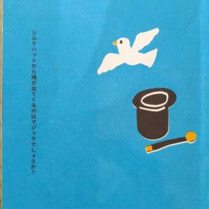 幕内秀夫先生の「生き方」に励まされる本