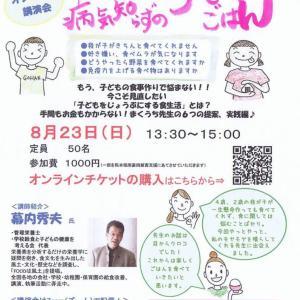 明日はオンライン幕内秀夫氏講演会です