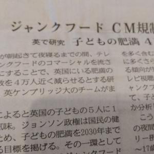 ジャンクフードのCMを規制するコロナ対策