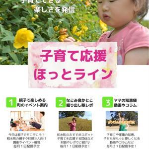 和水町で子育てできる楽しさを発信!