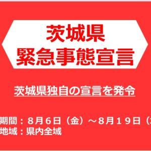 県独自の緊急事態宣言発令