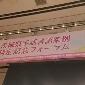 茨城県手話言語条例制定記念フォーラム
