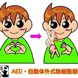 手話単語:1056 【AED】【自動体外式除細動器】