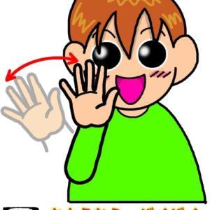手話単語:1058 【さようなら】【バイバイ】【手を振る】