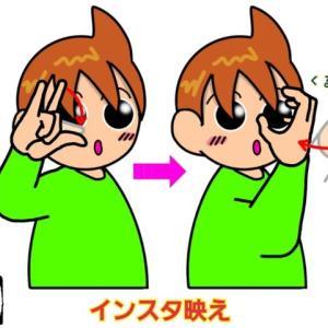 手話単語:1098 【インスタ映え】