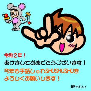 ★令和2年スタート!!!