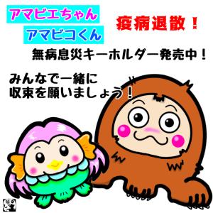 ◆おしらせ!(キーホルダー販売開始!)
