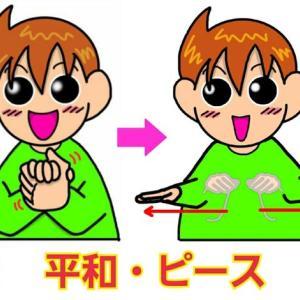 手話単語:1108 【平和】【ピース】