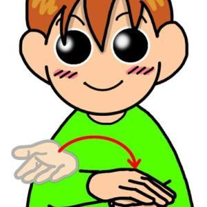 手話単語:1112 【補う】【補充】【補充する】【補足】【補足する】【盛る(器などに)】【充てる】