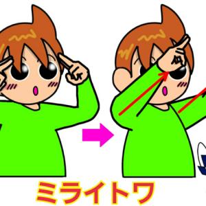 手話単語:1113 【ミライトワ】