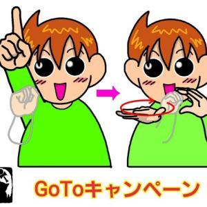 手話単語:1147 【GoToキャンペーン】