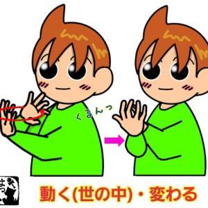 手話単語:1155 【動く(世の中)】【変わる】