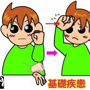 手話単語:1157 【基礎疾患】