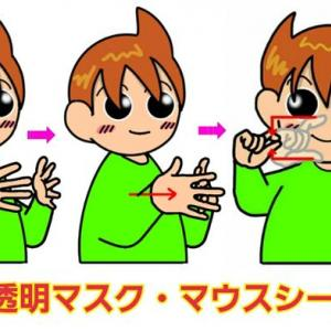 手話単語:1161 【透明マスク】【マウスシールド】