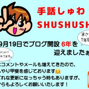 ★手話しゅわSHUSHUSHU6周年!&プチ企画
