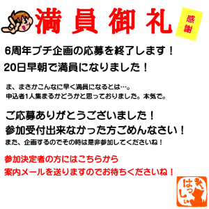 ★6周年プチ企画受付終了!