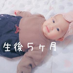 織姫ちゃん生後5ヶ月☆