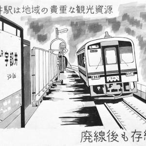 【21枚目】2016年10月18日 宇都井駅