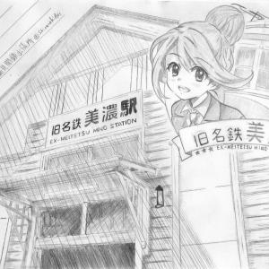 【44枚目】2018年2月26日 旧名鉄美濃駅