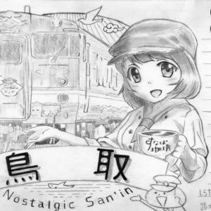 【48枚目】2018年9月25日 鳥取駅