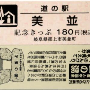 【30駅目】道の駅 美並
