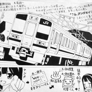 【16枚目】2016年2月21日 大嵐駅