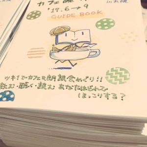 ★カフェ読キャラバン企画始動★