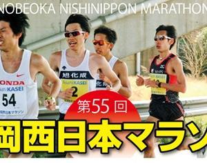 延岡西日本マラソン走ってきました