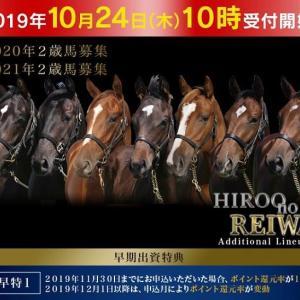 【Hiroo no REIWA Additional Lineup】お腹一杯なのに益々気になる馬