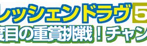 【クレッシェンドラヴ】挑戦者として! 11/10福島記念(G3)・枠順&予想