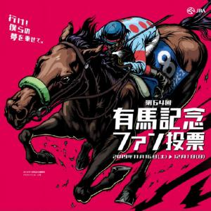 【クレッシェンドラヴ】有馬記念ファン投票始まる!