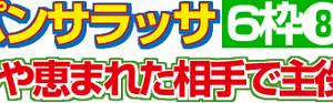 【パンサラッサ】闘ってきた相手が違う! 6/20阪神8R・枠順&予想
