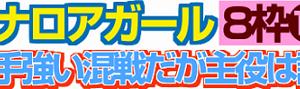 【カナロアガール】譲るな主役の座! 6/20東京7R・枠順&予想