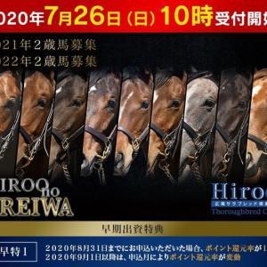 2021年2歳・2022年2歳馬募集『Hiroo no REIWA』 26日、申込み解禁