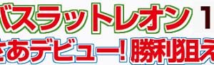 【バスラットレオン】デビュー戦『一並び』祈願! 7/26札幌5R・枠順&予想
