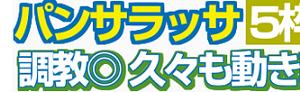 【パンサラッサ】先手で勝負! 9/27神戸新聞杯・枠順&予想