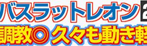 【バスラットレオン】期待値通りの強さが見たい! 京都2歳S・枠順&予想