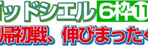【ゴッドシエル】距離短縮でどこまで!? 6/20阪神3R・枠順&予想