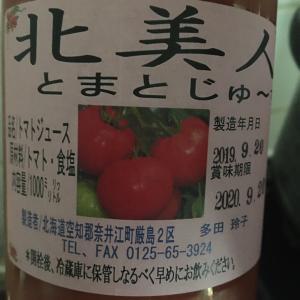 濃いぃ〜トマトジュース