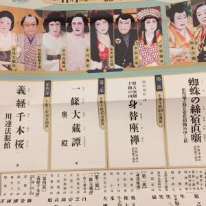人生初の歌舞伎 銀座歌舞伎座
