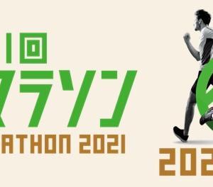 ぐんまマラソン2021まで